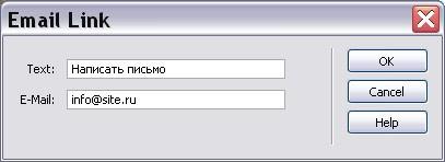 dreamweaver диалоговое окно Email Link (Ссылка e-mail)