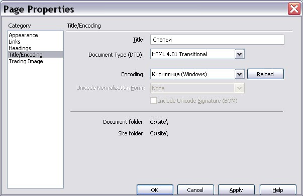 dreamweaver Title/Encoding (Заголовок/Кодировка)