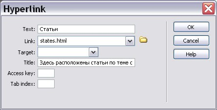 dreamweaver диалоговое окно Hyperlink (Гиперссылка)