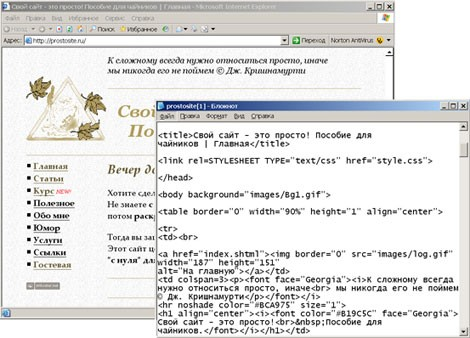 Страница prostosite.ru (версия 2005 года) и окно с ее HTML