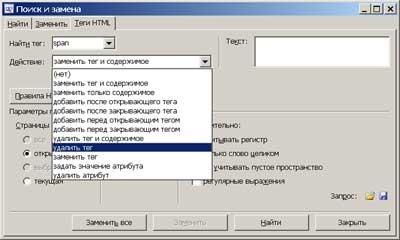 Поиск и Замена - Теги HTML