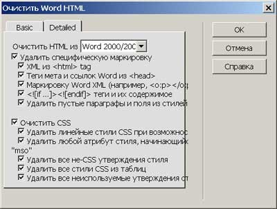 Очистить Word HTML (Clean up Word HTML)