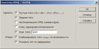 Очистить HTML (Clean up HTML)