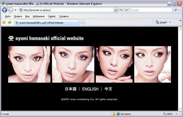 Заставочная страница сайта японской певицы Аюми Хамасаки.