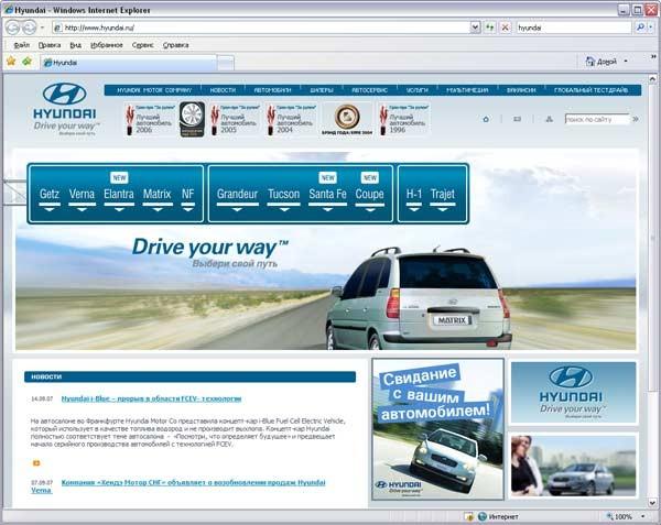 Главная страница сайта Hyundai.