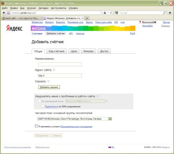 регистрация в яндекс метрике
