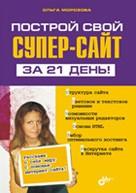 Книга «Построй свой СУПЕР-САЙТ за 21 день!»