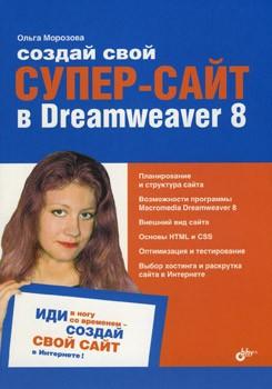 """Книга """"Создай свой СУПЕР-САЙТ в Dreamweaver 8"""""""