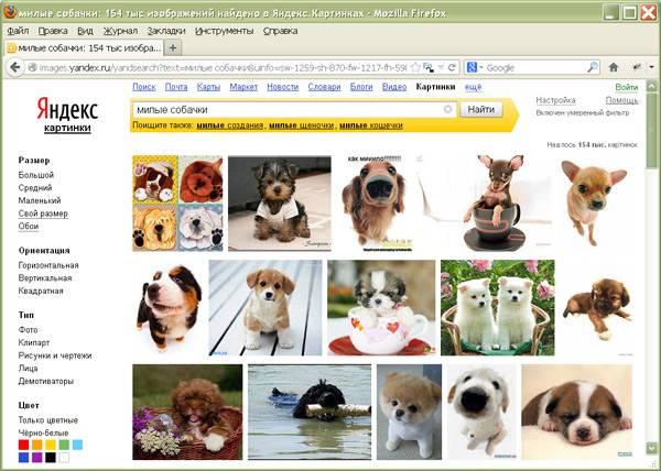 Поиск по Яндекс.Картинкам. Источник картинок для сайта
